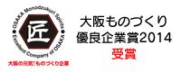大阪の元気!ものづくり企業 大阪ものづくり優良企業賞2014受賞